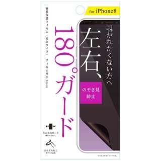 iPhone X用 のぞき見防止フィルム Fi8-PP