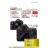 液晶保護フィルム(ニコン D850専用) BKDGF-ND850【ビックカメラグループオリジナル】