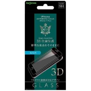 iPhone 8 Plus ガラスフィルム 3D 9H 全面保護 光沢 ブラック INP7SPRFGCB