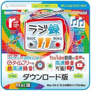 ラジ録11 Mac版【ダウンロード版】