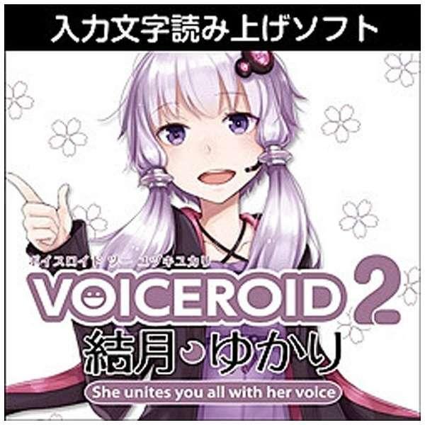 VOICEROID2 結月ゆかり【ダウンロード版】