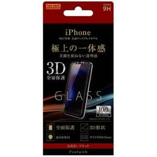 iPhone X用 液晶保護ガラスフィルム 3D 9H 全面保護 光沢 ブラック RT-P16RFG/CB