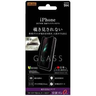 iPhone X用 液晶保護ガラスフィルム 9H 180°覗き見防止 貼付けキット付 RT-P16FG/PK