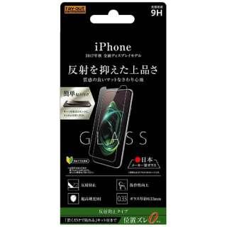 iPhone X用 液晶保護ガラスフィルム 9H 反射防止 貼付けキット付 RT-P16FG/HK