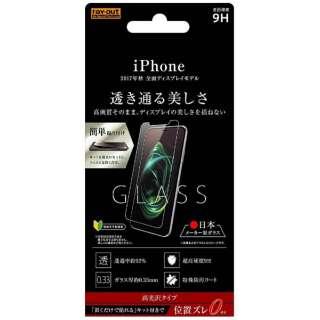 iPhone X用 液晶保護ガラスフィルム 9H 光沢 0.33mm 貼付けキット付 RT-P16FG/CK