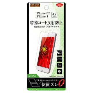 iPhone 8用 液晶保護フィルム さらさらタッチ 指紋 反射防止 RT-P14F/H1