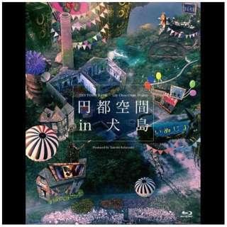 円都空間 in 犬島 【ブルーレイ ソフト】