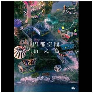 円都空間 in 犬島 【DVD】