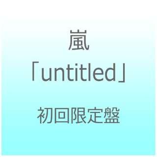 嵐/「untitled」 初回限定盤 【CD】