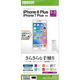 iPhone 8 Plus さらさら反射防止フィルム R857IP7SB