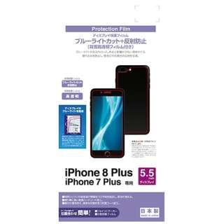 iPhone 8 Plus用 ブルーライトカットフィルムセット 反射防止 BKS28IP7SPF