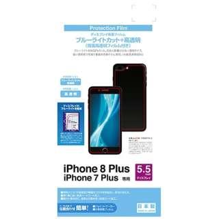 iPhone 8 Plus用 ブルーライトカットフィルムセット 高光沢 BKS27IP7SPF