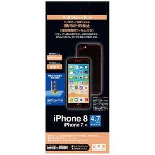 iPhone 8用 衝撃吸収フィルムセット 反射防止 BKS20IP7SF