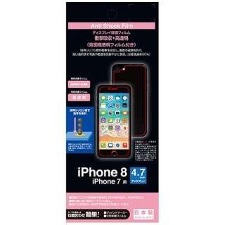 iPhone 8用 衝撃吸収フィルムセット 高光沢 BKS19IP7SF