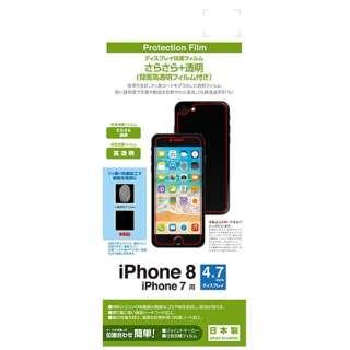 iPhone 8用 さらさらフィルムセット 高光沢 BKS15IP7SF