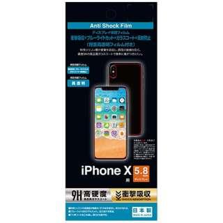 iPhone X用 ブルーライトカットガラスコートフィルムセット 反射防止 BKS12IPXF