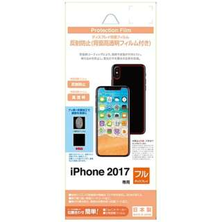 iPhone X用 反射防止フィルムセット BKS02IPXF