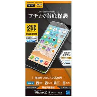 iPhone SE(第2世代)4.7インチ/ iPhone 8 薄型TPUフィルム 光沢防指紋 UG856IP7SA