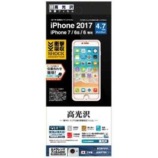 iPhone SE(第2世代)4.7インチ/ iPhone 8 衝撃吸収フィルム 高光沢 J856IP7SA
