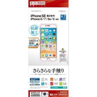 iPhone SE(第2世代)4.7インチ/ iPhone 8 さらさらフィルム 光沢 SR856IP7SA