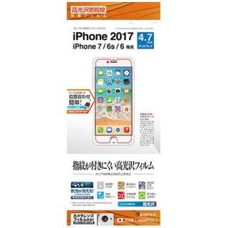 iPhone SE(第2世代)4.7インチ/ iPhone 8 光沢防指紋フィルム G856IP7SA