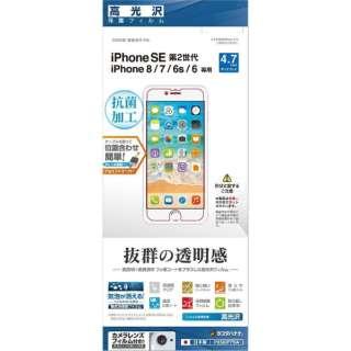 iPhone SE(第2世代)4.7インチ/ iPhone 8 高光沢フィルム P856IP7SA