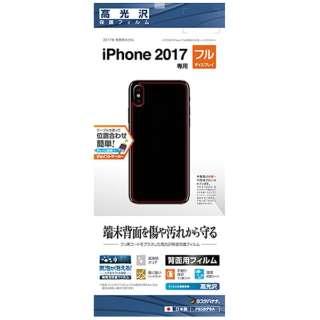 iPhoneX/Xs 背面専用フィルム