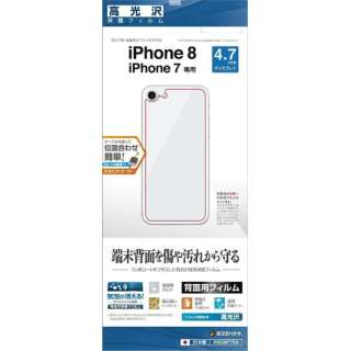 iPhone SE(第2世代)4.7インチ/ iPhone 8 背面専用フィルム 高光沢 P859IP7SA
