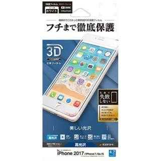 iPhone SE(第2世代)4.7インチ/ iPhone 8 3D曲面 失敗ゼロフィルム 高光沢 ホワイト FP856IP7SAW