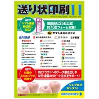 送り状印刷 11【ダウンロード版】