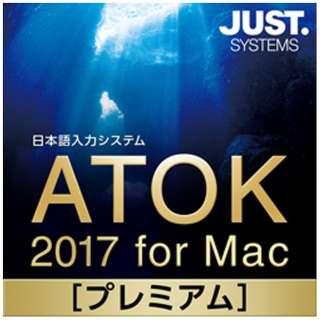 ATOK 2017 for Mac [プレミアム] DL版【ダウンロード版】