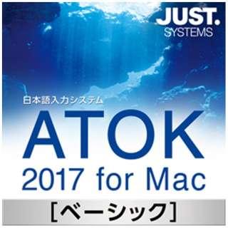 ATOK 2017 for Mac [ベーシック] DL版【ダウンロード版】