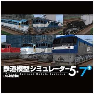 鉄道模型シミュレーター5 7+【ダウンロード版】