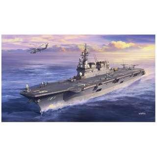 1/450 海上自衛隊 ヘリコプター搭載護衛艦 ひゅうが
