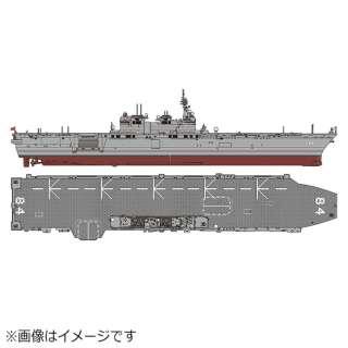 1/700 海上自衛隊 ヘリコプター搭載護衛艦 かが フルハル バージョン
