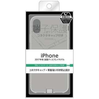 iPhone X用 TPUソフトケース コネクタキャップ付き クリア BKS-P16TC10/CM