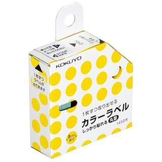 [シール]カラーラベル(しっかり貼れる・丸8m) タR7041LY 黄