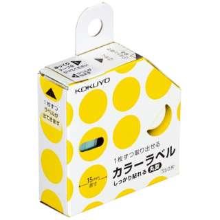 [シール]カラーラベル(しっかり貼れる・丸15m) タR7042LY 黄