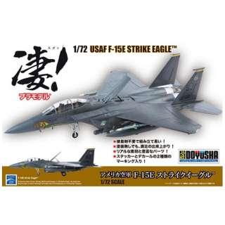 1/72 凄!プラモデル No.2 アメリカ空軍 F-15E ストライクイーグル