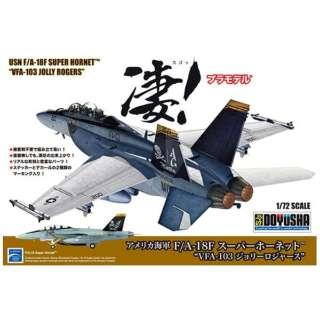 """1/72 凄!プラモデル No.3 アメリカ海軍 F/A-18F スーパーホーネット """"VFA-103 ジョリーロジャース"""""""