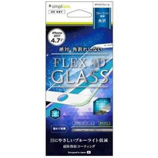 iPhone 8 FLEX 3D ブルーライト低減 複合フレームガラス ホワイト TRIP174G3BCCCWT