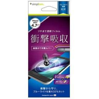 iPhone 8 曲面対応 衝撃吸収 ブルーライト低減 液晶保護フィルム 光沢 TRIP174PTSKBCCC