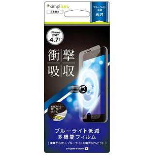 iPhone 8 衝撃吸収&ブルーライト低減 液晶保護フィルム 光沢 TRIP174PFSKBCCC