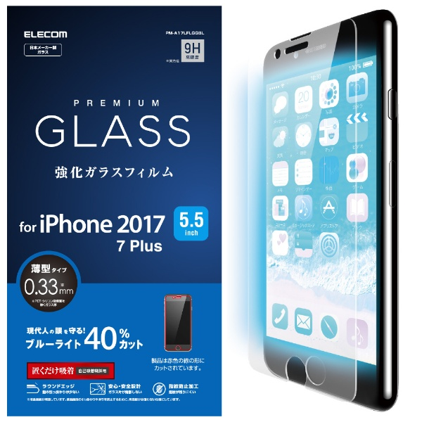 iPhone8Plus フィルム ガラス ブルーライトカット0.33mm PM-A17LFLGGBL 1枚
