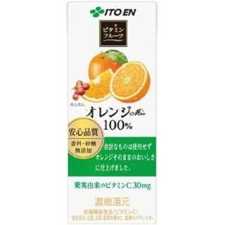 ビタミンフルーツ オレンジMix紙パック (200ml/24本)【ソフトドリンク】