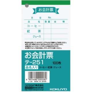 [伝票・帳票] お会計票 (品名入り) テ-251