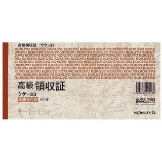 [伝票・帳票] 高級領収証 (A6ヨコ型ヨコ書・高級多色刷り50枚) ウケ-33