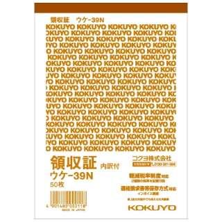 [伝票・帳票] 領収証 (A6タテ型ヨコ書内訳付き一色刷り50枚) ウケ-39