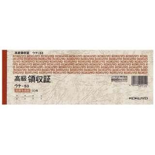 [伝票・帳票] 高級領収証小切手(判ヨコ型ヨコ書高級多色刷50枚) ウケ-53