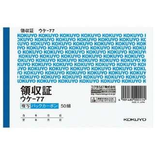 [伝票・帳票] BC複写領収証 バックカーボン(A6ヨコ型ヨコ書50組) ウケ-77